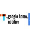 google home LINE 読み上げ