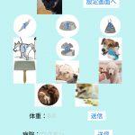 ペットお世話記録アプリ KotetsuChecker2